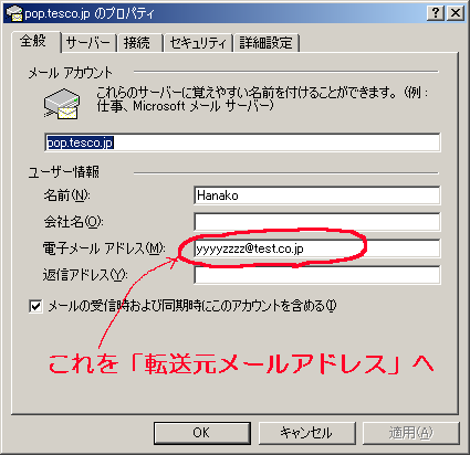 Outlook Expressでの設定画面1