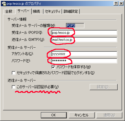 Outlook Expressでの設定画面2